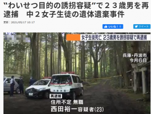 2021年5月6日午前3時45分|兵庫県丹波市の林道で、県内の中学2年の女子生徒(13)の遺体が発見|死体遺棄容疑|住所不定無職、西田裕一容疑者(23)逮捕