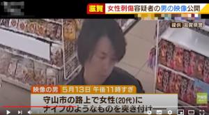 滋賀県守山市で女性が体触られ刃物で刺された事件|被疑者公開捜査|指名手配中|滋賀県警|殺人未遂・強制わいせつのアホな奴を探せ